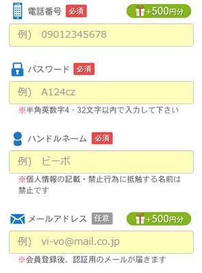 チャットサイトの登録イメージ
